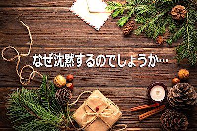 お母様の独生女(クリスマス発言)